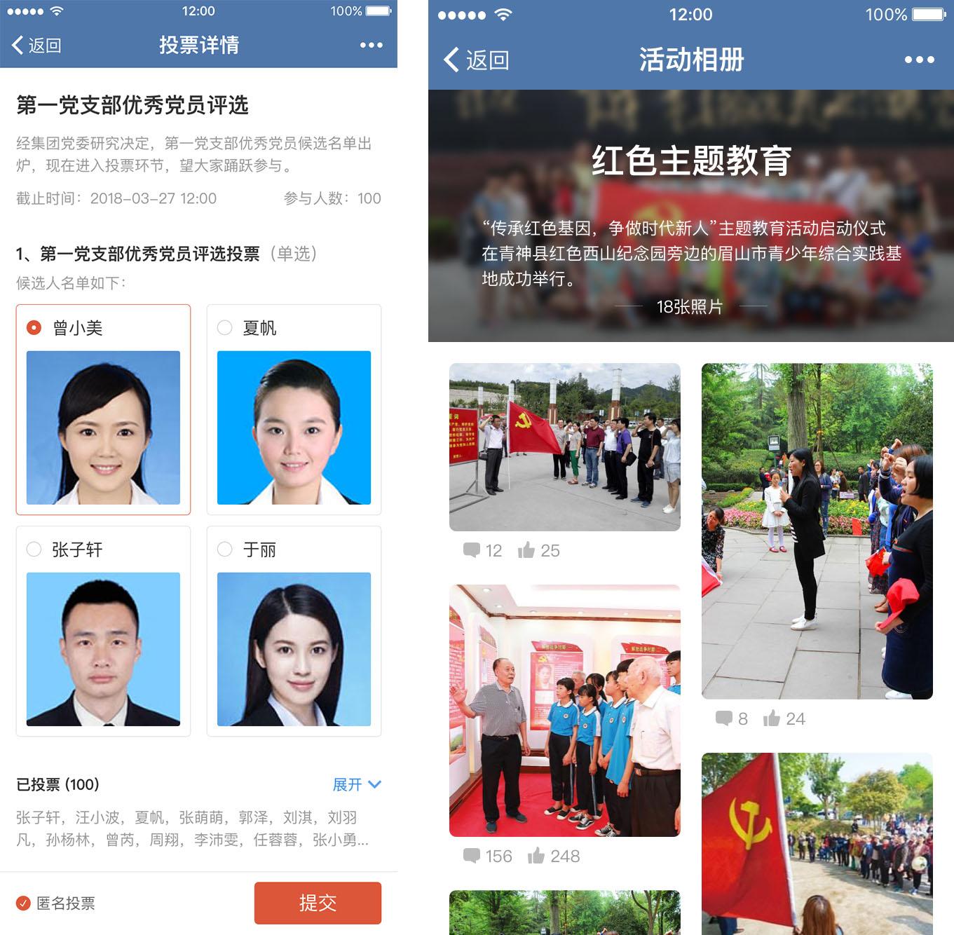 智慧党建-黑龙江证监局