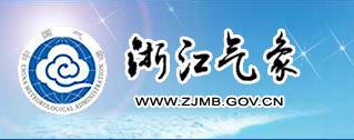 浙江省气象服务中心