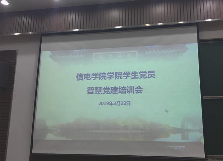 在浙大给学霸们培训智慧党建是什么体验?